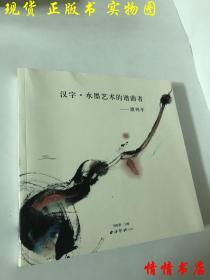汉字水墨艺术的谱曲者 濮列平【扉页有签名、印章】