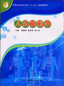 【二手包邮】人体解剖学 陈鹤林 成海龙 石小玉 天津科学技术出版