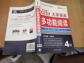 星火英语:新题型大学英语多功能阅读4级