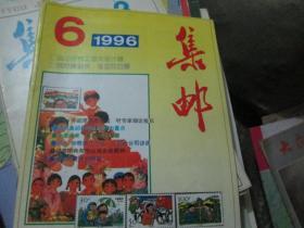 集邮杂志1996年第6期