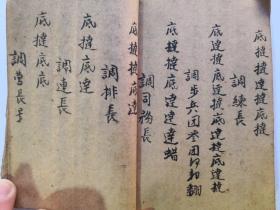 司号谱,手抄本,内各种号
