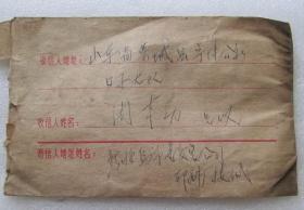 实寄封邮票毛主席逝世一周年