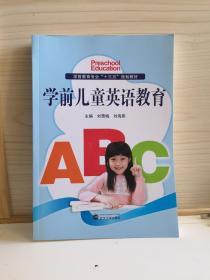 学前儿童英语教育
