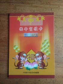 猴年贺礼卡2004 金猴献瑞