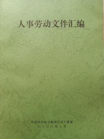 人事劳动文件汇编《正版》2000年7月《16开》