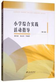 小学综合实践活动指导(第2版)