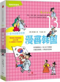 9787508648415/漫画世界系列13:漫画韩国