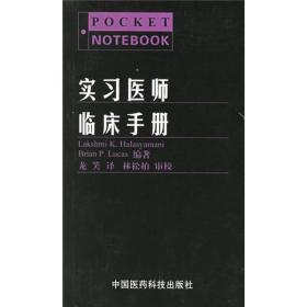 实习医师临床手册