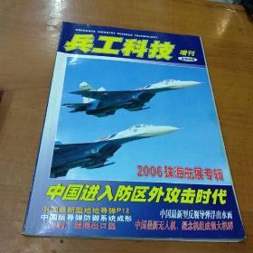 兵工科技   2006增刊