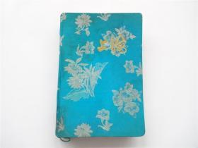上海缎面精装    学生牌笔记本日记本    风景插页完整