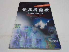 宇宙探索者:来自地外文明的信息(正版新书)