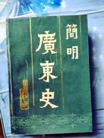 简明广州史