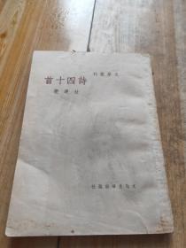 文学丛刊 《诗四十首》 民国37年