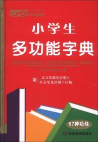 唐文小学生多功能字典...