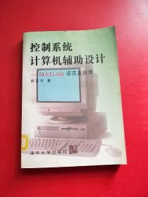 控制系统计算机辅助设计:MATLAB语言及应用
