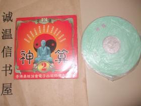 光盘:神算2【易经协会电子出版物】