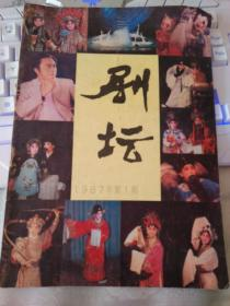 剧坛1987.1