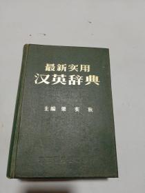 最新实用汉英辞典