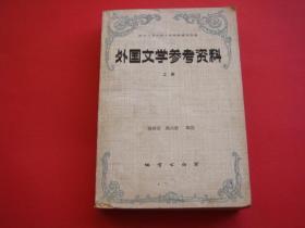 外国文学参考资料(上册)