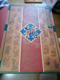 中华人民共和国成立五十周年民族大团结专题邮票纪念册