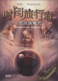 时间旅行者系列.黑珍珠魔咒(儿童小说)
