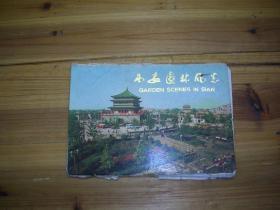 明信片:西安园林风光 全12张 陕西人民出版社1986年