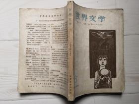 世界文学  1959  8