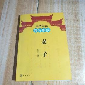 中华经典精粹解读:老子