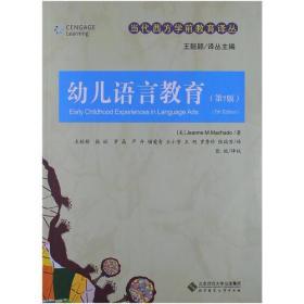 当代西方学前教育译丛:幼儿语言教育 (第7版)