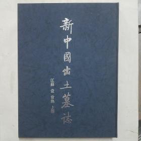 新中国出土墓志·江苏(壹)常熟 上册