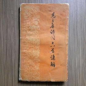 毛主席诗词十八首讲解