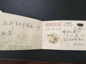 湖北省委宣传部副部长周祖元致吴丈蜀明信片