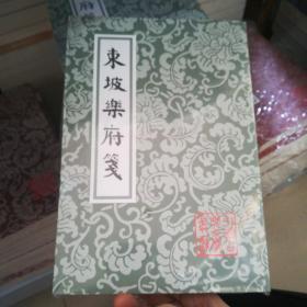 中国古典文学丛书:东坡乐府笺