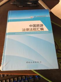 中国旅游法律法规汇编
