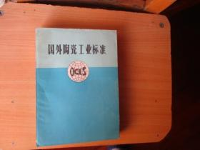 国外陶瓷工业标准