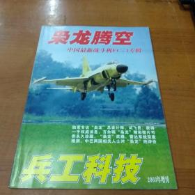 兵工科技 2003年增刊 枭龙腾空