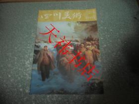 四川美术2012.08总第151期