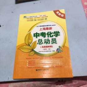 三优成功在六月丛书:上海最新中考化学总动员(五星题库版)(最新版)