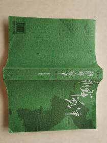 朝鲜战争(修订版,全一册,王树增著)