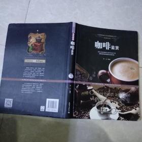 时尚风情:咖啡鉴赏