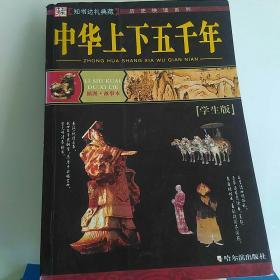中华上下五千年——历史快读系列(学生版)