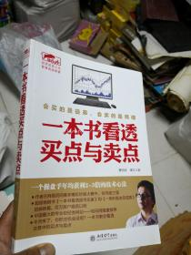 擒住大牛:一本书看透买点与卖点      NN8