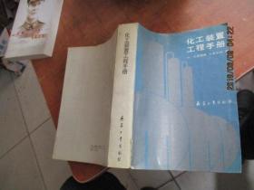 化工装置工程手册