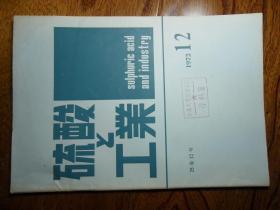 硫酸工业(日文版)【1972.12 25卷12号】