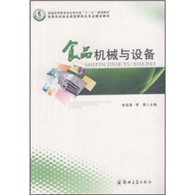 正版二手正版食品机械与设备郑州大学出版社9787564505899张佰清有笔记