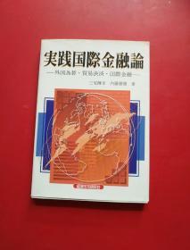 实践国际金融论 日文原版,详情看图