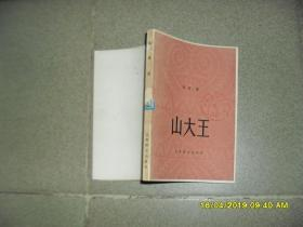 山大王(85品小32开馆藏1981年1版1页44000册226页插图本)45041