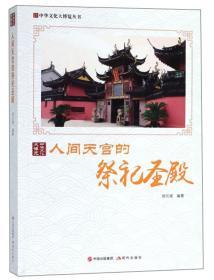 9787514364613-hs-中华文化大博览丛书:人间天宫的祭礼圣殿
