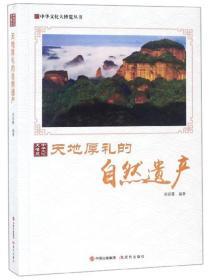 9787514364842-hs-中华文化大博览丛书:天地厚礼的自然遗产