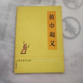 黄巾起义(私藏)A2014.4.1